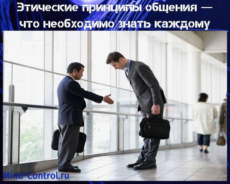 этические принципы общения
