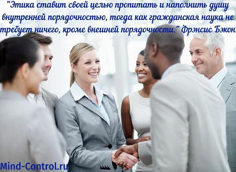 этические принципы общения в обществе
