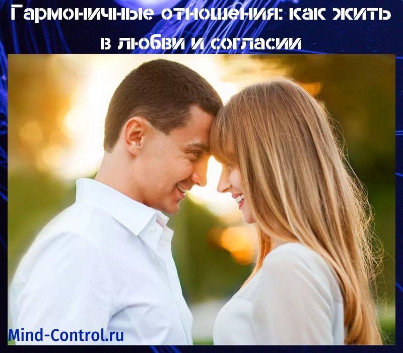 гармоничные отношения