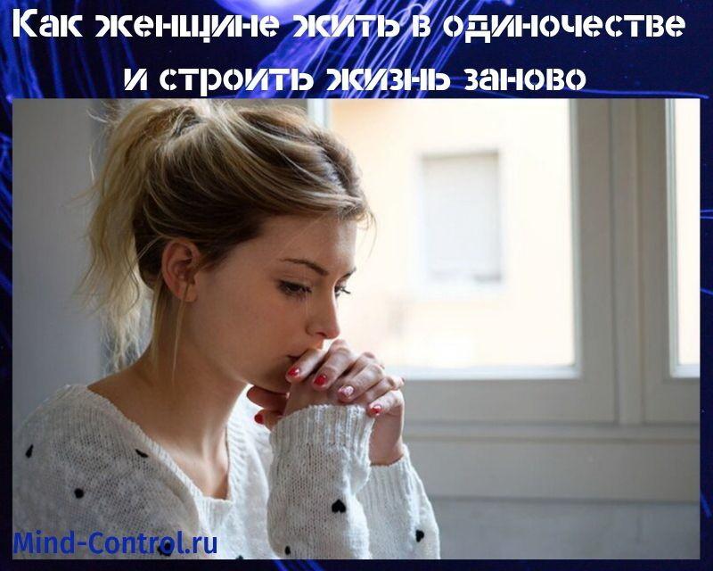 как женщине жить в одиночестве