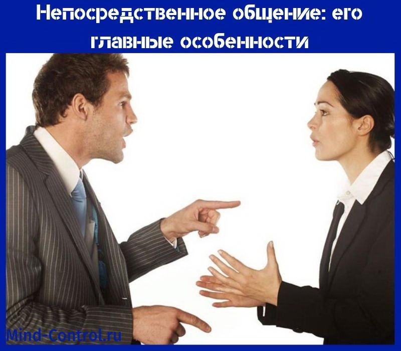 непосредственное общение