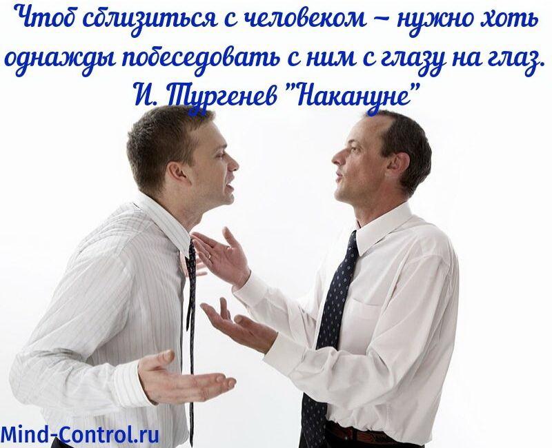 личный контакт