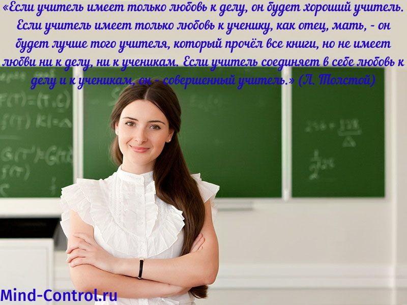 настоящий учитель