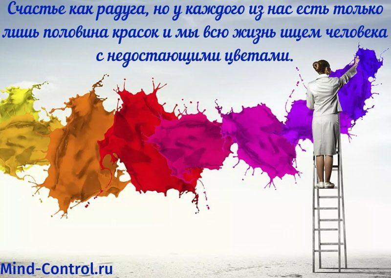 счастье и цвета