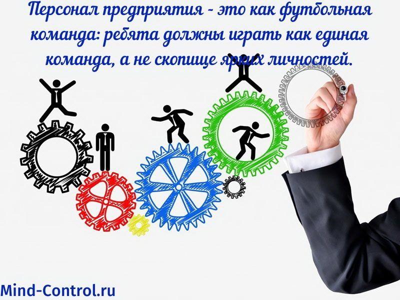 психология управления персоналом единая команда