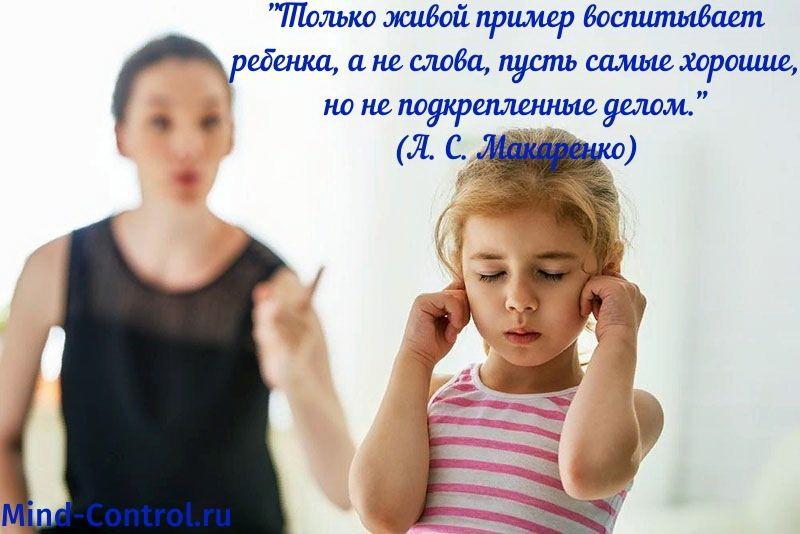 психология воспитания живым примером