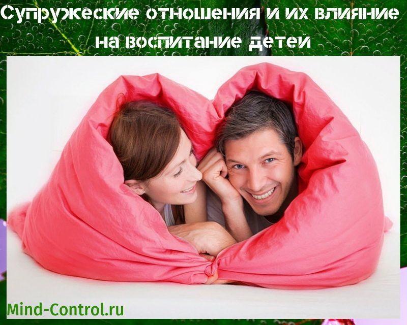 супружеские отношения