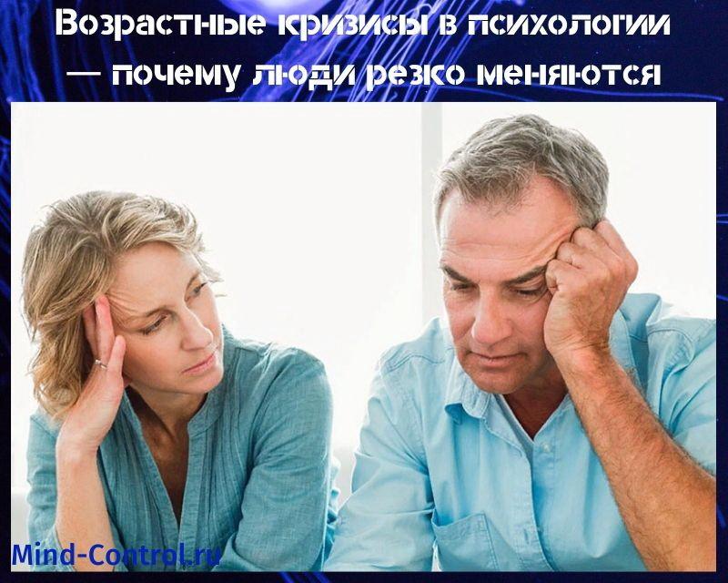 возрастные кризисы в психологии