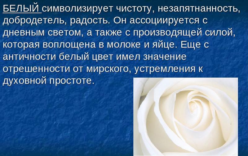 белый цвет символ радости, добродетели