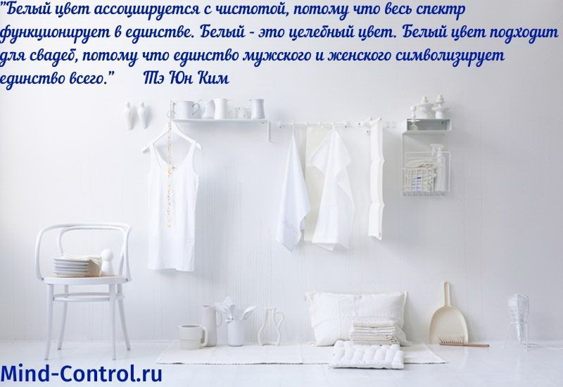 белый цвет в психологии чистота