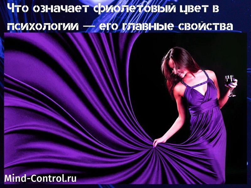 что означает фиолетовый цвет в психологии