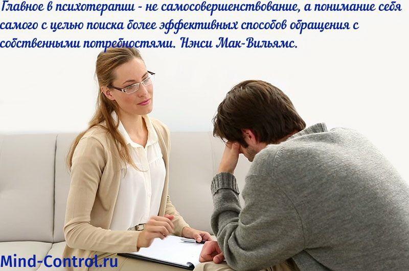 главное в психотерапии
