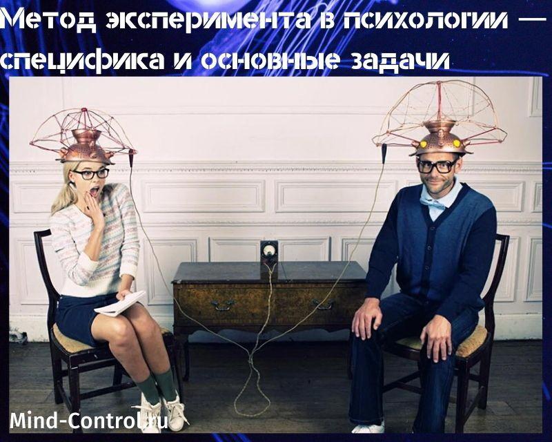 метод эксперимента в психологии
