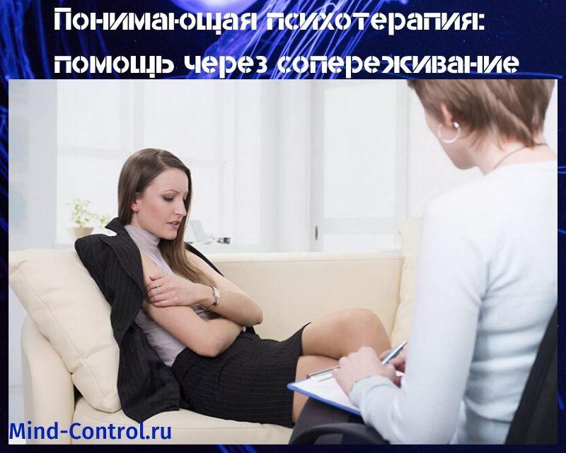 понимающая психотерапия