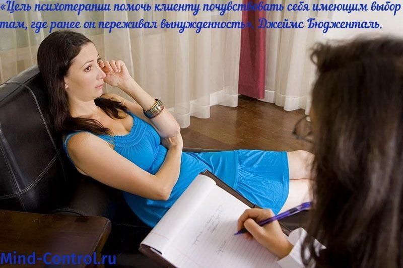 цель психотерапии