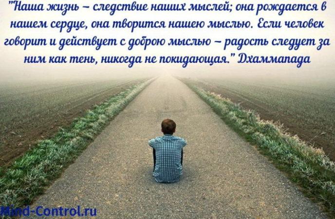 наша жизнь следствие наших мыслей