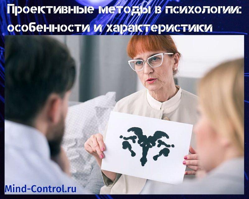 проективные методы в психологии