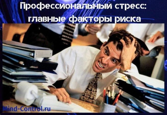 профессиональный стресс