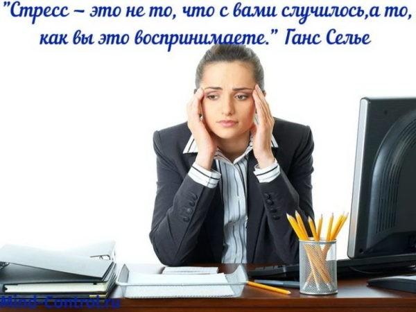 причины возникновения профессионального стресса