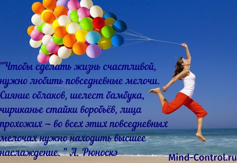 психология счастливой жизни