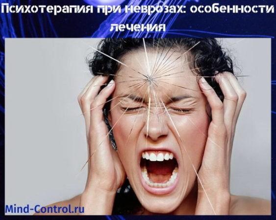 психотерапия при неврозах