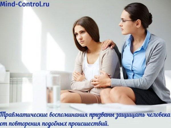 ретравматизация в психотерапии