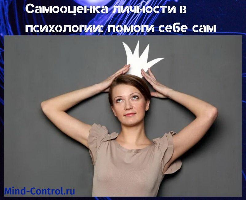 самооценка личности в психологии