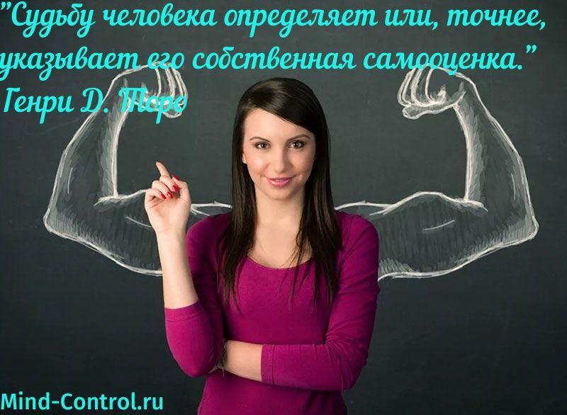 судьбу человека определяет самооценка