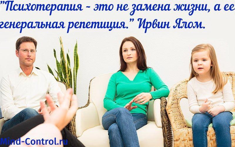 психотерапия отношений семьи