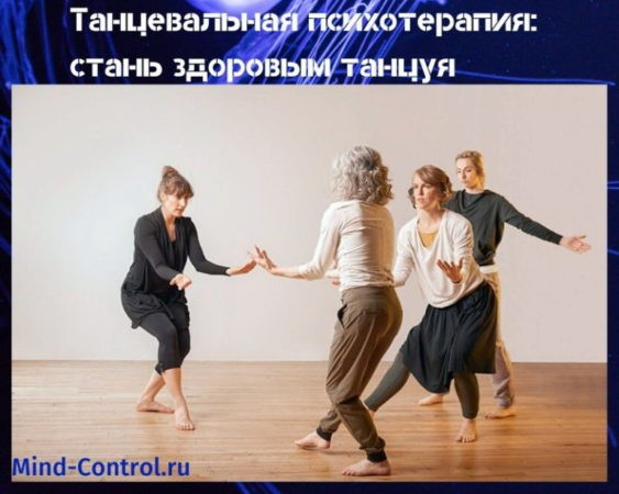 танцевальная психотерапия
