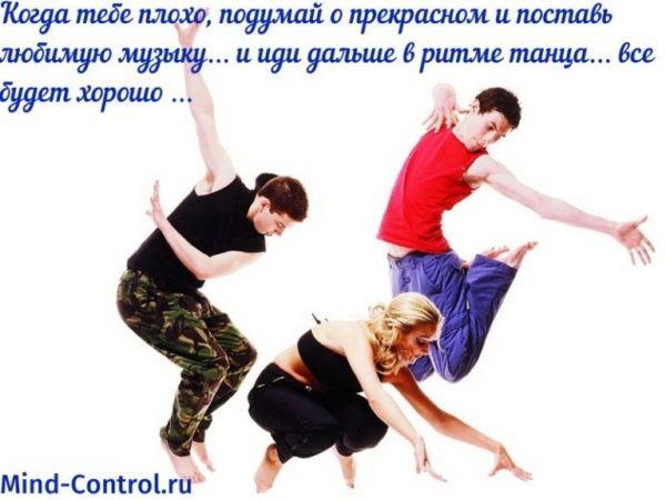 особенности танцевальной психотерапии