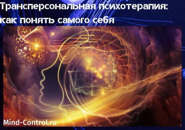 трансперсональная психотерапия