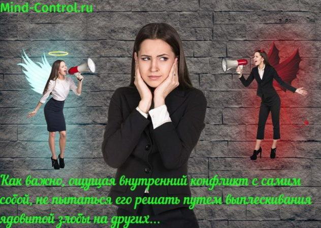 юнгианская психотерапия внутренний конфликт