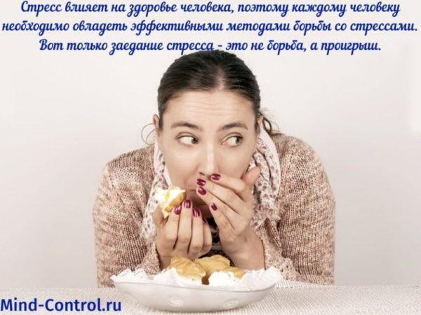 влияние стресса на здоровья