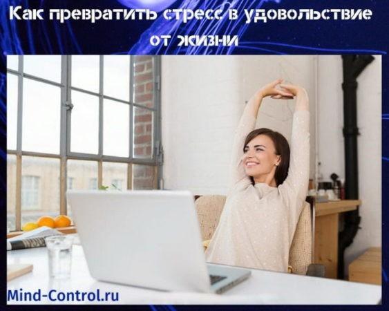 как превратить стресс в удовольствие от жизни