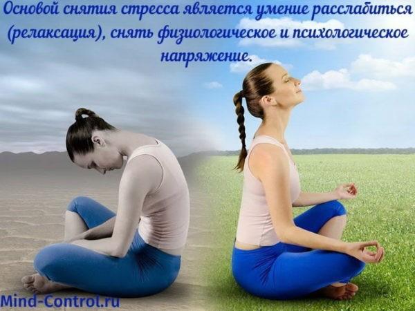 активное расслабление