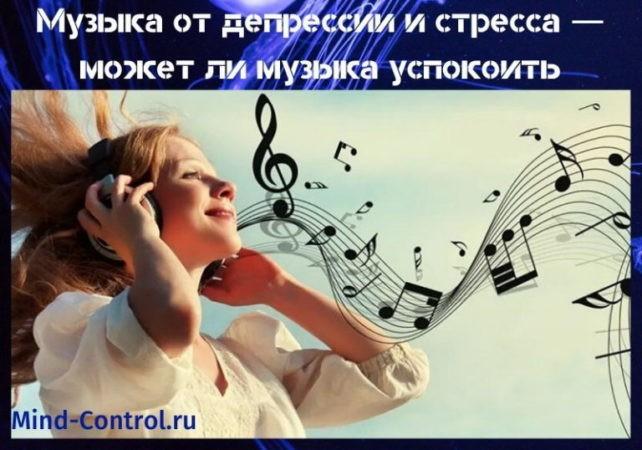 музыка от депрессии и стресса