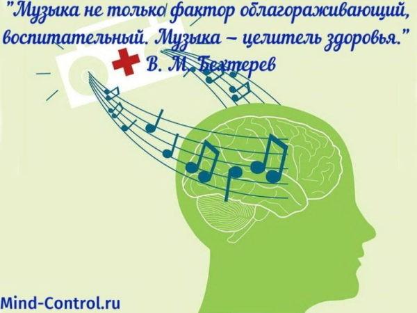 музыка целитель здоровья