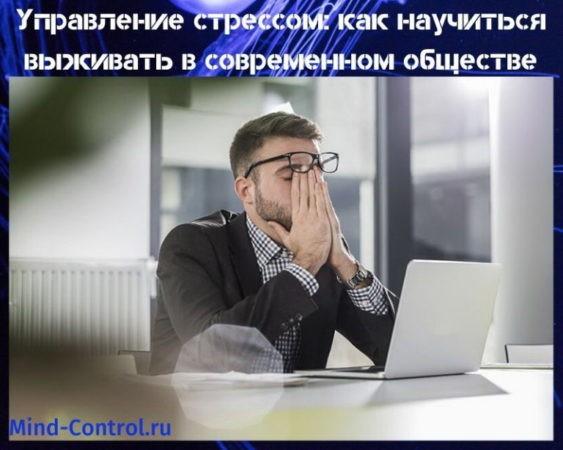 управление стрессом