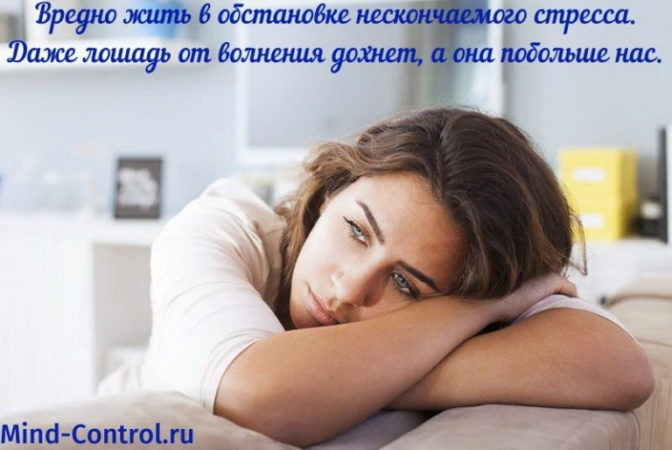 вред длительного стресса