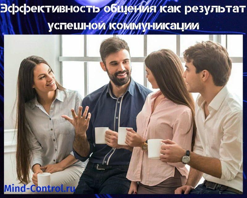 эффективность общения