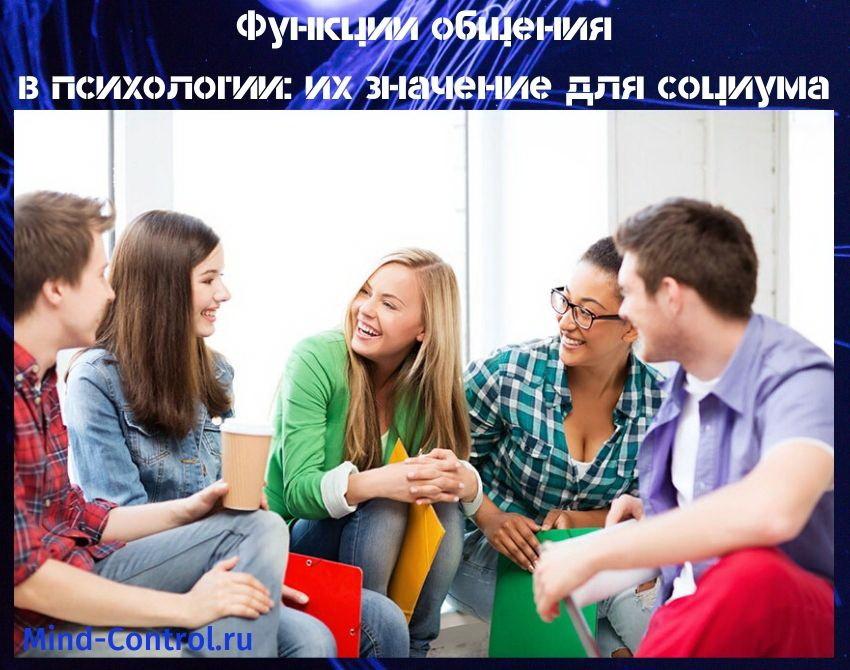 функции общения в психологии