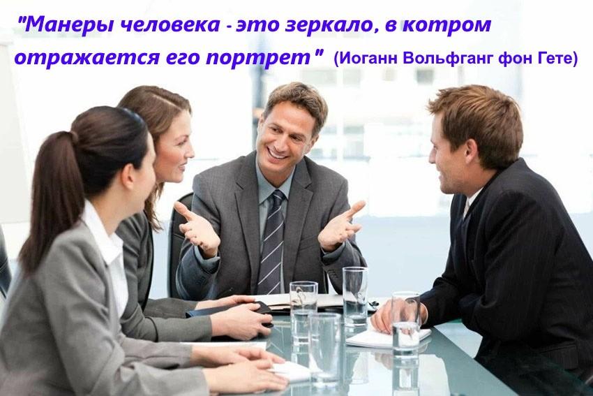 манеры общения