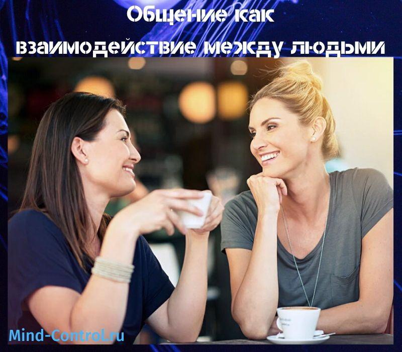 общение как взаимодействие
