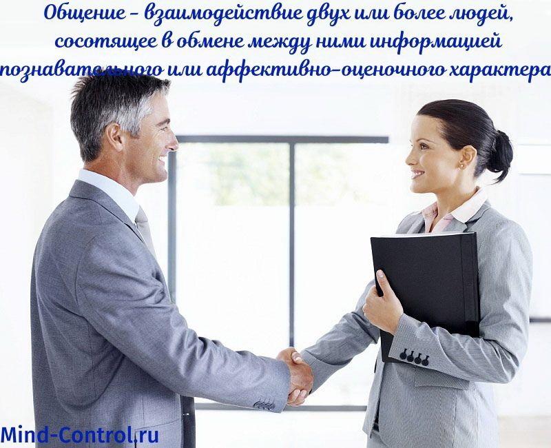 общение как взаимодействие нескольких человек