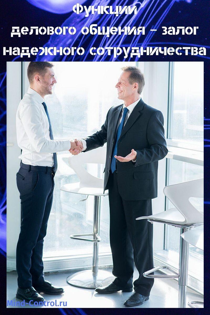 функции делового общения