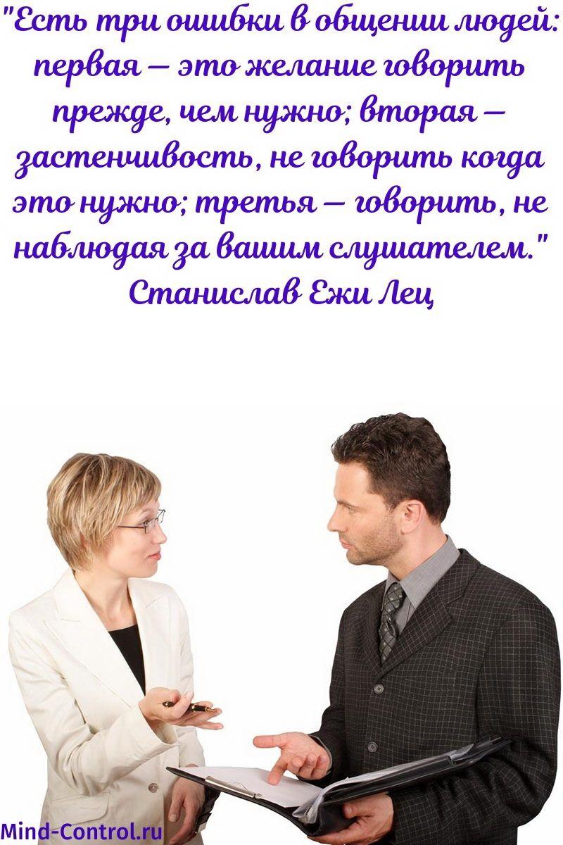 особенности делового общения цитаты