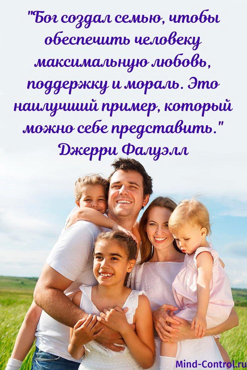 типы семей моногамная семья
