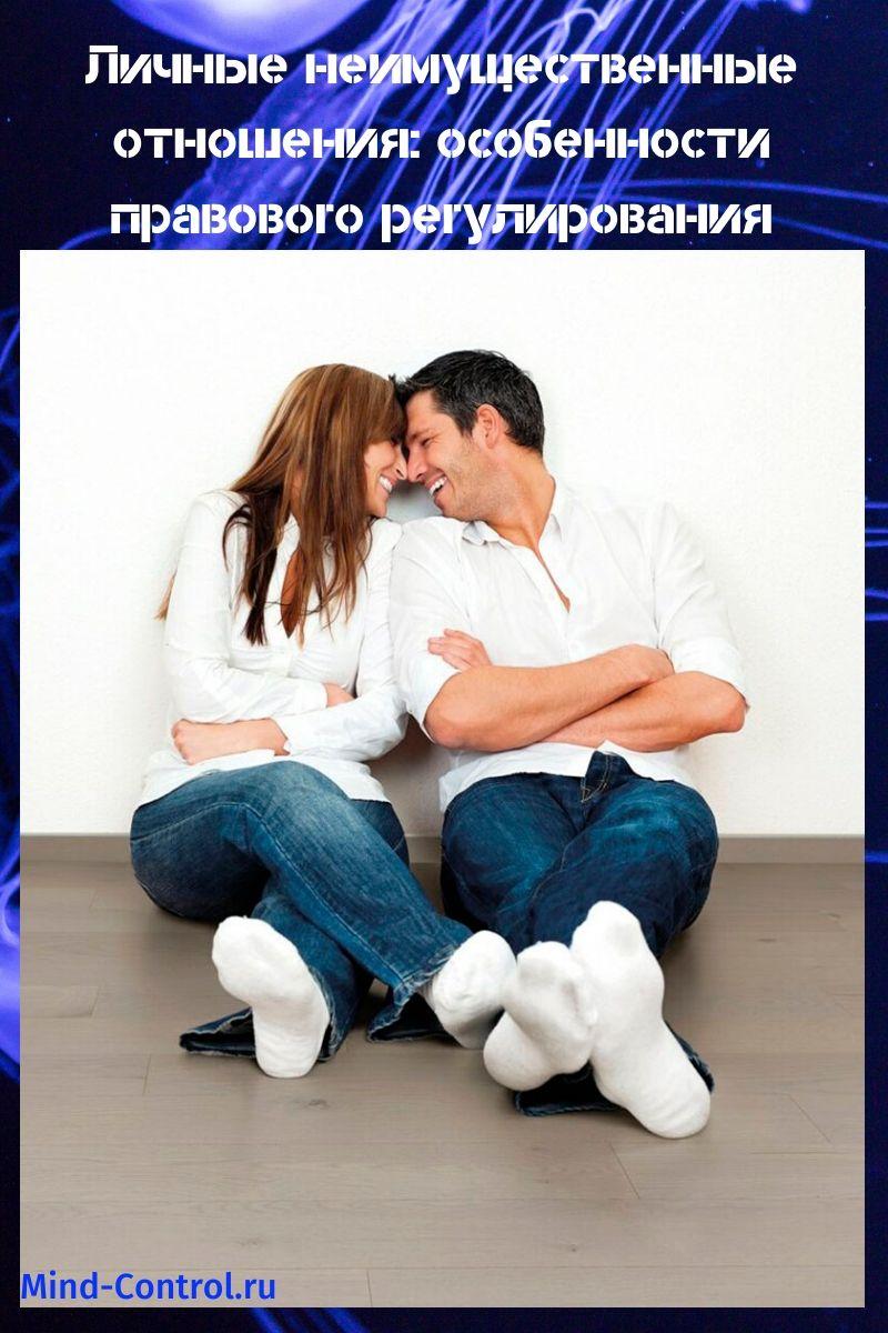 личные неимущественные отношения