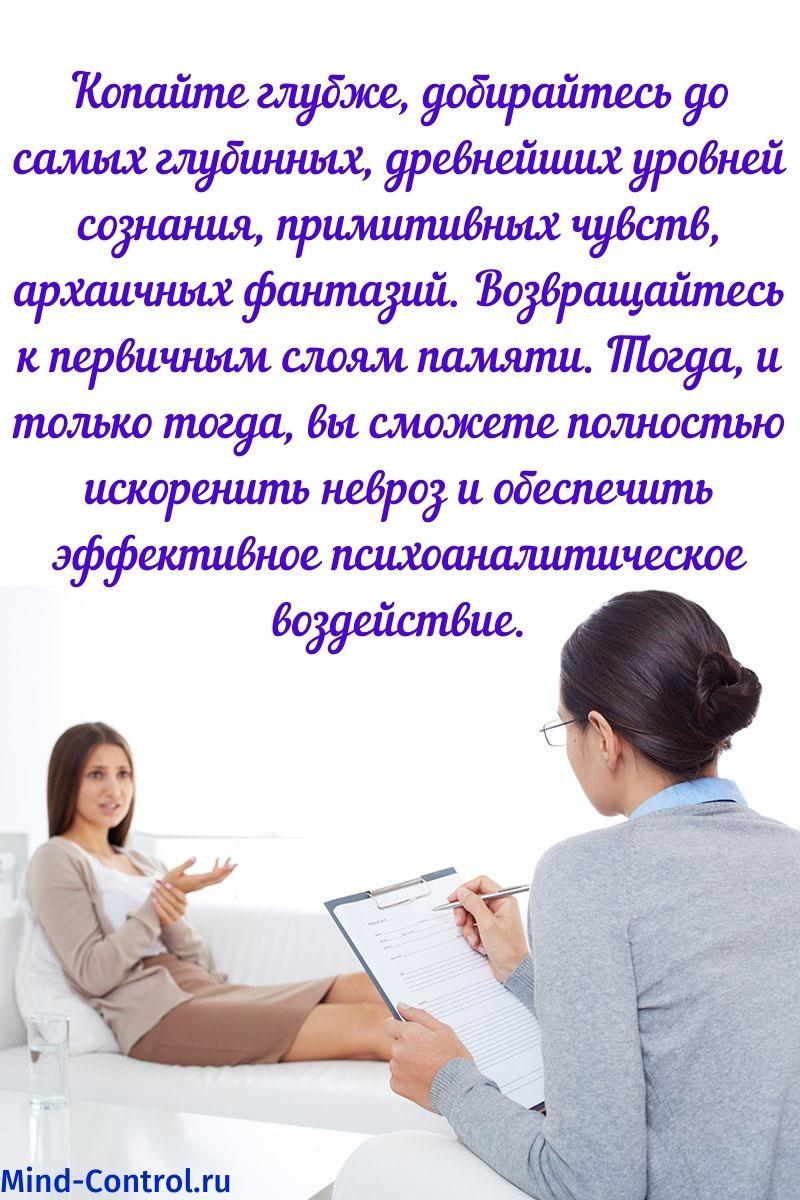 сеанс работы с пациентом